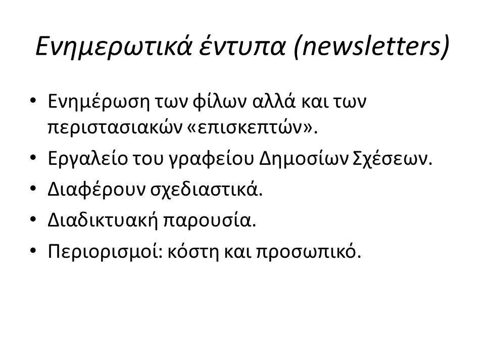 Ενημερωτικά έντυπα (newsletters)