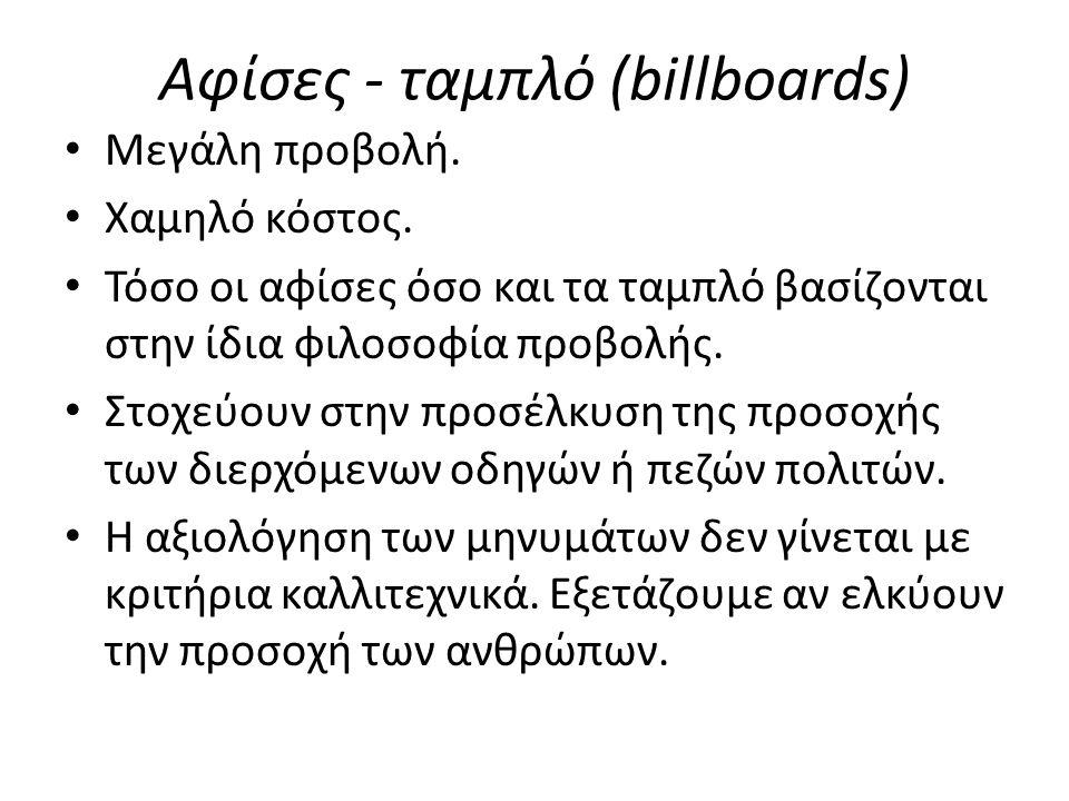 Αφίσες - ταμπλό (billboards)