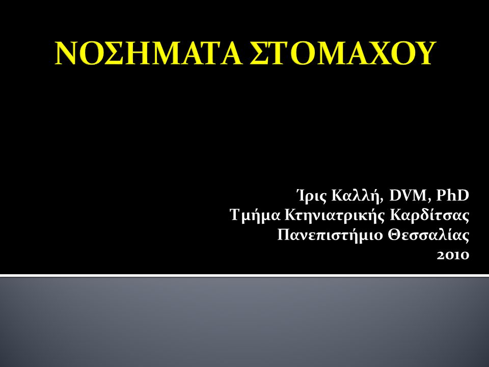 ΝΟΣΗΜΑΤΑ ΣΤΟΜΑΧΟΥ Ίρις Καλλή, DVM, PhD Τμήμα Κτηνιατρικής Καρδίτσας