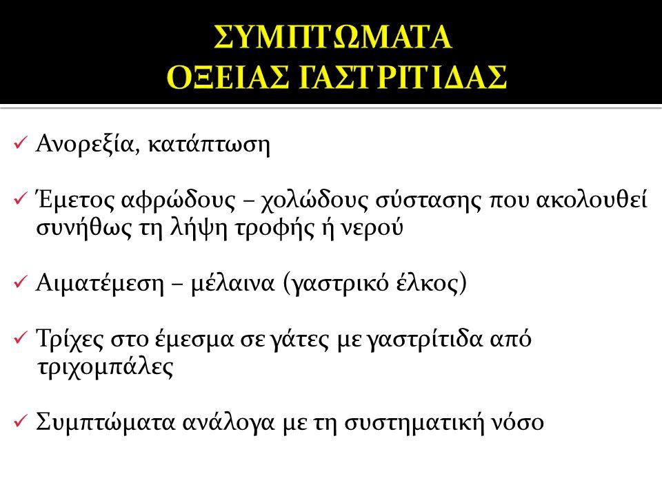 ΣΥΜΠΤΩΜΑΤΑ ΟΞΕΙΑΣ ΓΑΣΤΡΙΤΙΔΑΣ