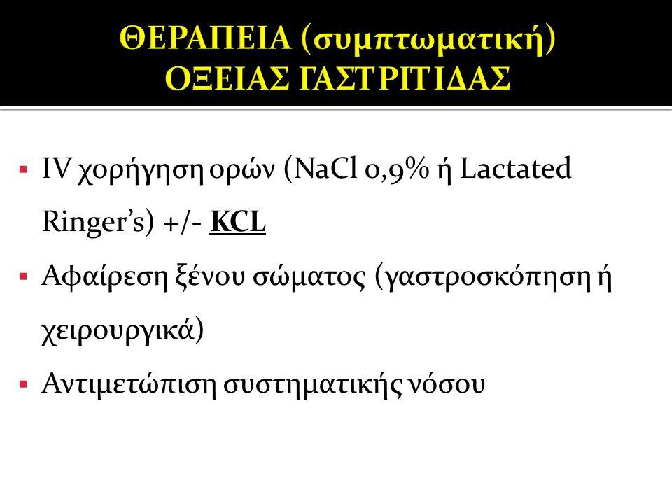 ΘΕΡΑΠΕΙΑ (συμπτωματική) ΟΞΕΙΑΣ ΓΑΣΤΡΙΤΙΔΑΣ