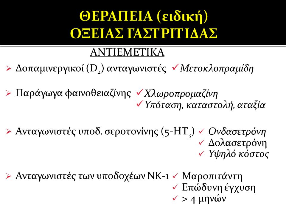 ΘΕΡΑΠΕΙΑ (ειδική) ΟΞΕΙΑΣ ΓΑΣΤΡΙΤΙΔΑΣ