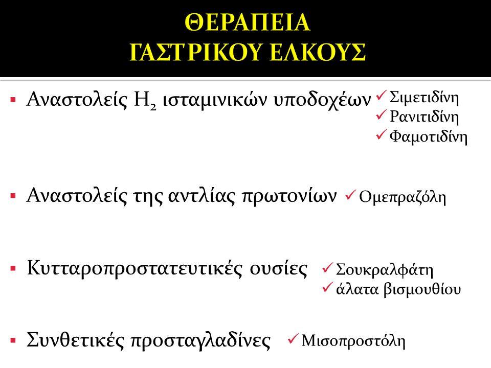 ΘΕΡΑΠΕΙΑ ΓΑΣΤΡΙΚΟΥ ΕΛΚΟΥΣ