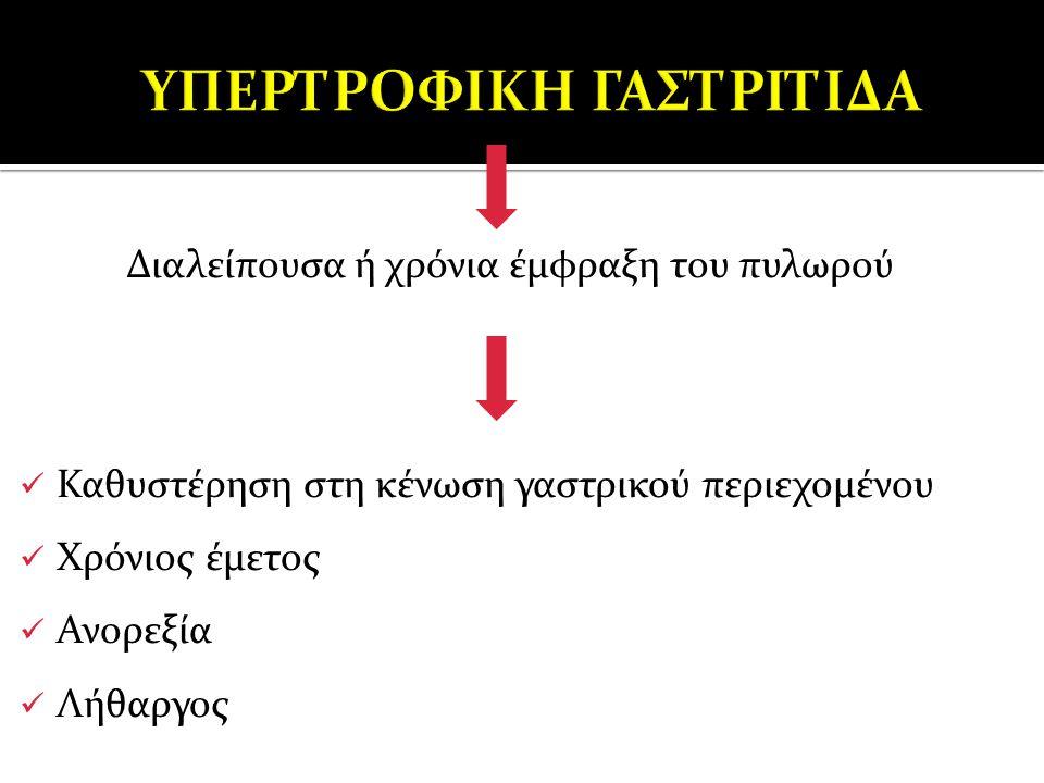 ΥΠΕΡΤΡΟΦΙΚΗ ΓΑΣΤΡΙΤΙΔΑ