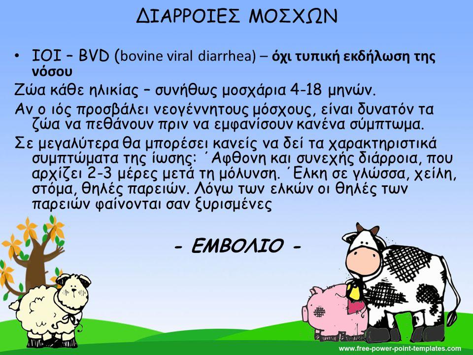 ΔΙΑΡΡΟΙΕΣ ΜΟΣΧΩΝ - ΕΜΒΟΛΙΟ -