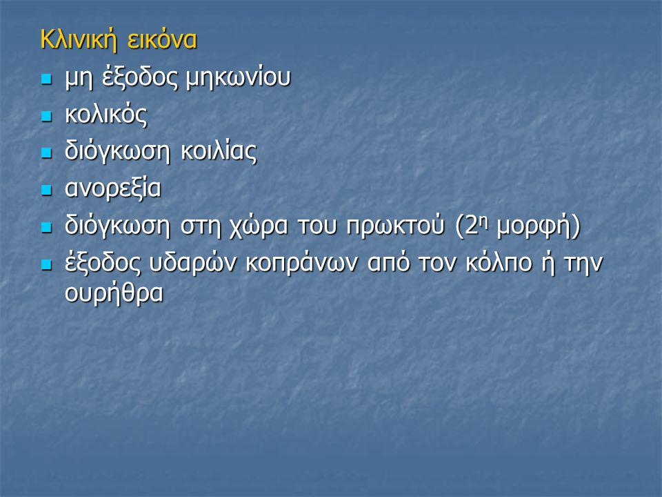 Κλινική εικόνα μη έξοδος μηκωνίου. κολικός. διόγκωση κοιλίας. ανορεξία. διόγκωση στη χώρα του πρωκτού (2η μορφή)