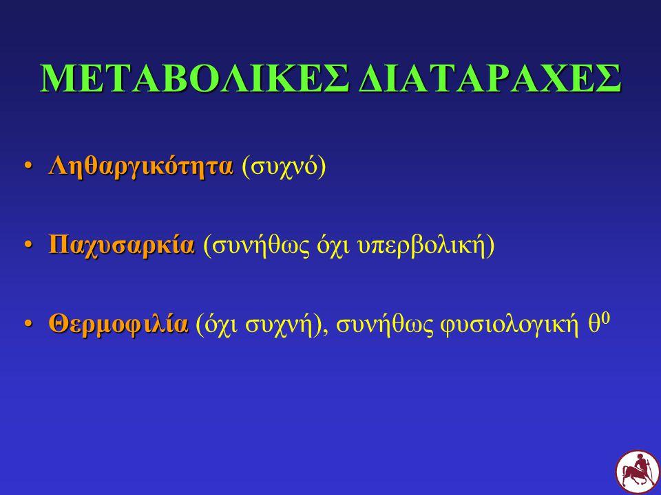 ΜΕΤΑΒΟΛΙΚΕΣ ΔΙΑΤΑΡΑΧΕΣ