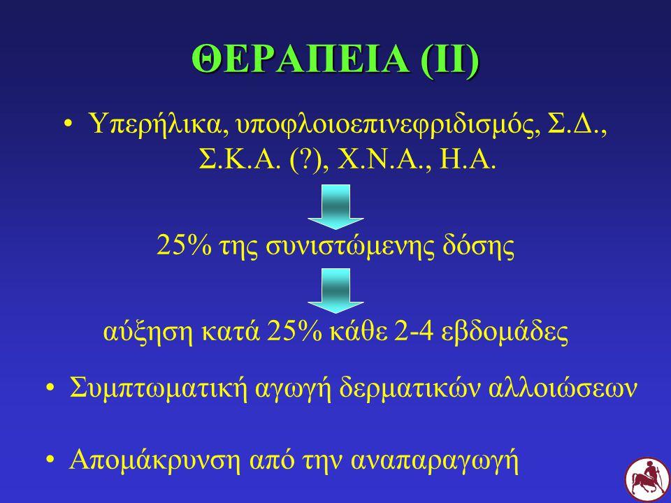 ΘΕΡΑΠΕΙΑ (ΙΙ) Υπερήλικα, υποφλοιοεπινεφριδισμός, Σ.Δ., Σ.Κ.Α. ( ), Χ.Ν.Α., Η.Α. 25% της συνιστώμενης δόσης.