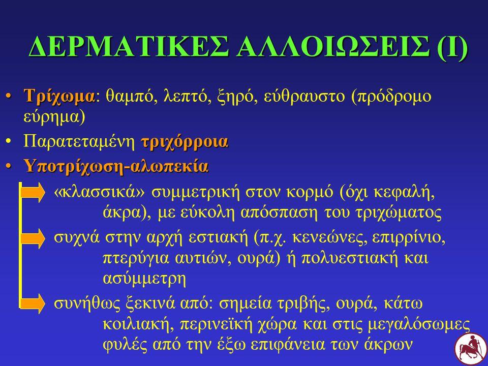 ΔΕΡΜΑΤΙΚΕΣ ΑΛΛΟΙΩΣΕΙΣ (I)
