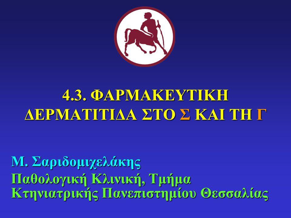 4.3. ΦΑΡΜΑΚΕΥΤΙΚΗ ΔΕΡΜΑΤΙΤΙΔΑ ΣΤΟ Σ ΚΑΙ ΤΗ Γ