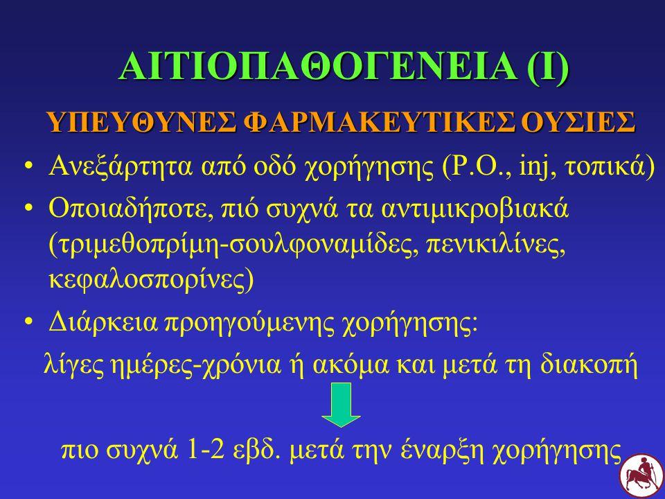 ΑΙΤΙΟΠΑΘΟΓΕΝΕΙΑ (Ι) ΥΠΕΥΘΥΝΕΣ ΦΑΡΜΑΚΕΥΤΙΚΕΣ ΟΥΣΙΕΣ