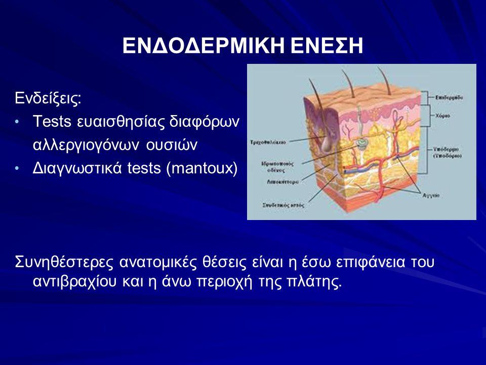 ΕΝΔΟΔΕΡΜΙΚΗ ΕΝΕΣΗ Ενδείξεις: Tests ευαισθησίας διαφόρων