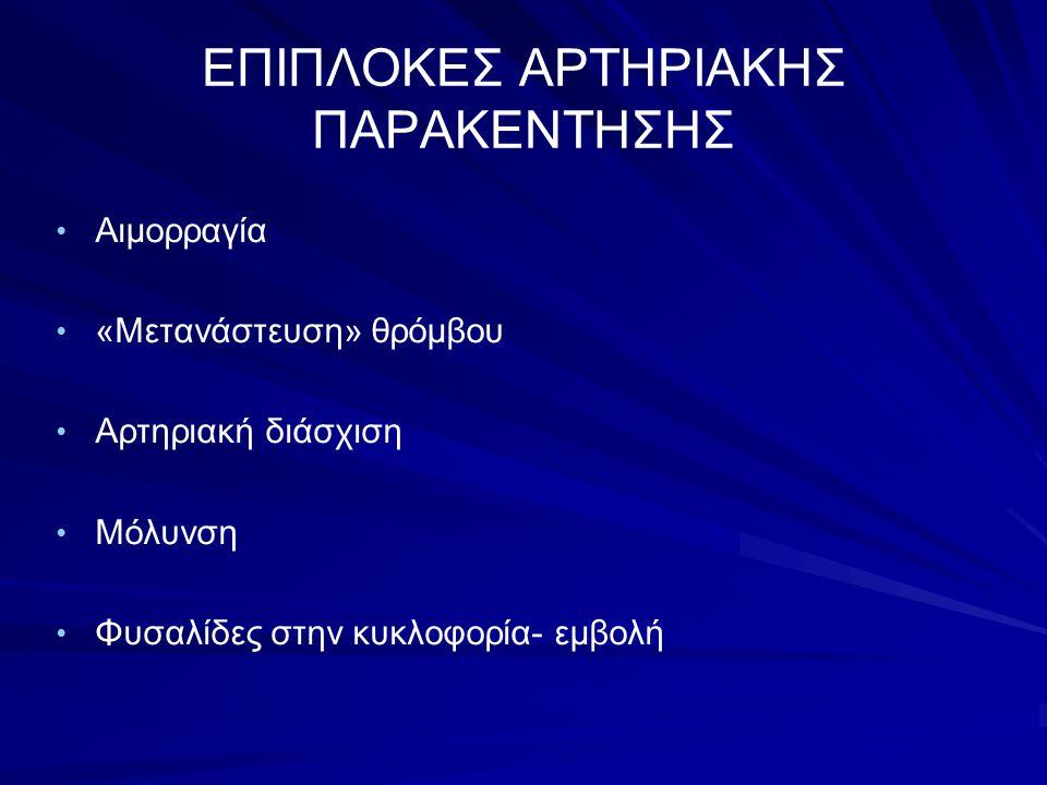 ΕΠΙΠΛΟΚΕΣ ΑΡΤΗΡΙΑΚΗΣ ΠΑΡΑΚΕΝΤΗΣΗΣ
