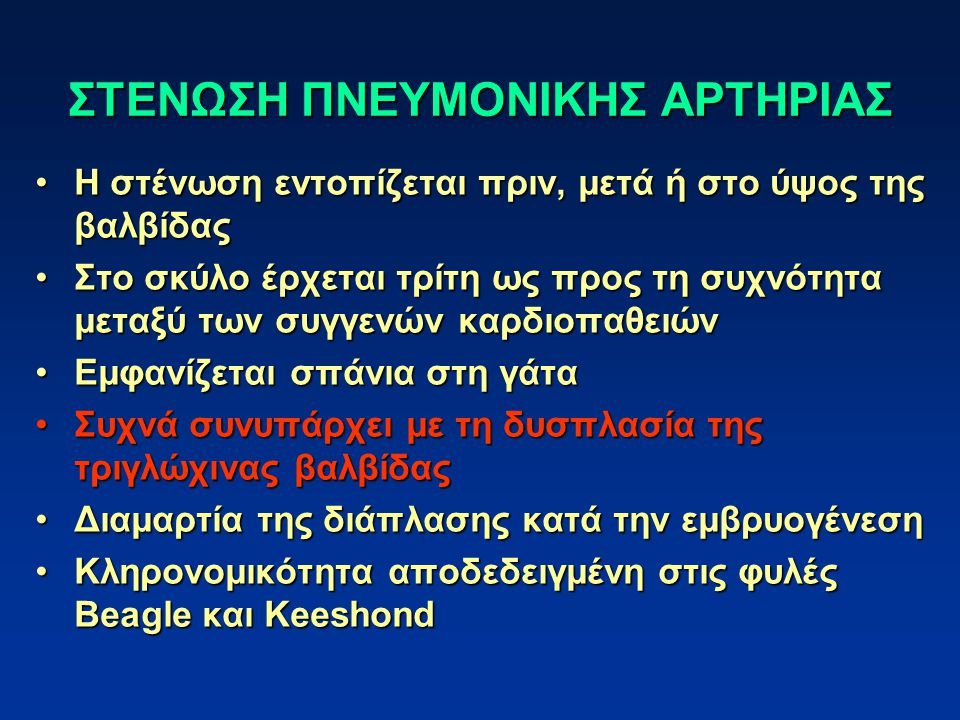 ΣΤΕΝΩΣΗ ΠΝΕΥΜΟΝΙΚΗΣ ΑΡΤΗΡΙΑΣ