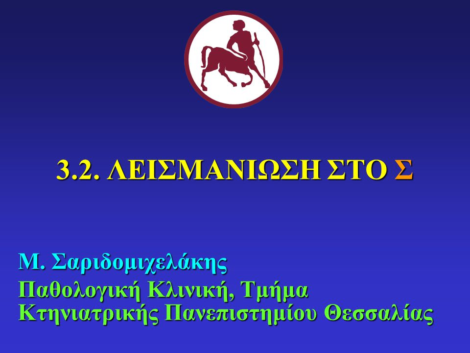 3.2. ΛΕΙΣΜΑΝΙΩΣΗ ΣΤΟ Σ Μ. Σαριδομιχελάκης