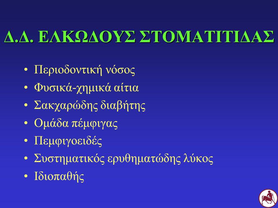 Δ.Δ. ΕΛΚΩΔΟΥΣ ΣΤΟΜΑΤΙΤΙΔΑΣ