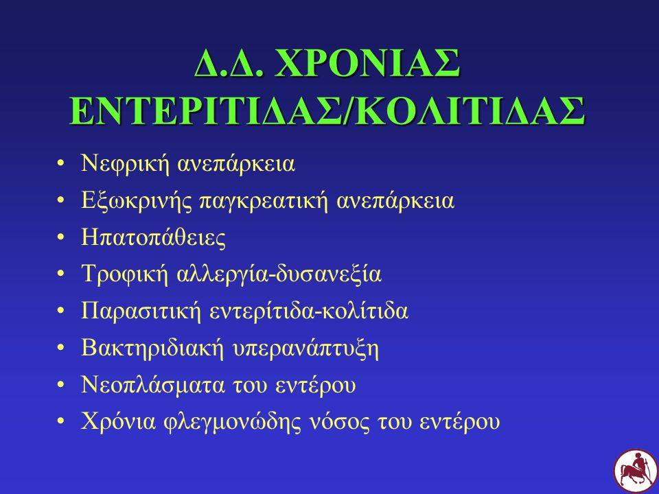 Δ.Δ. ΧΡΟΝΙΑΣ ΕΝΤΕΡΙΤΙΔΑΣ/ΚΟΛΙΤΙΔΑΣ