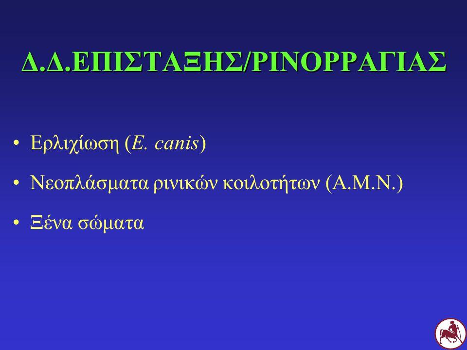Δ.Δ.ΕΠΙΣΤΑΞΗΣ/ΡΙΝΟΡΡΑΓΙΑΣ