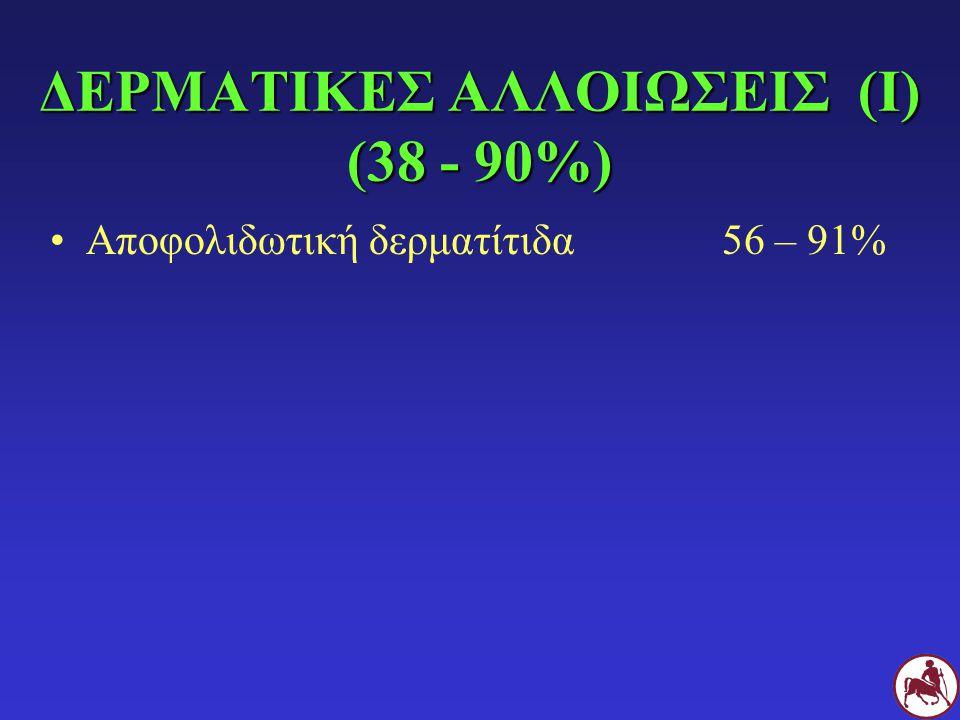 ΔΕΡΜΑΤΙΚΕΣ ΑΛΛΟΙΩΣΕΙΣ (Ι) (38 - 90%)