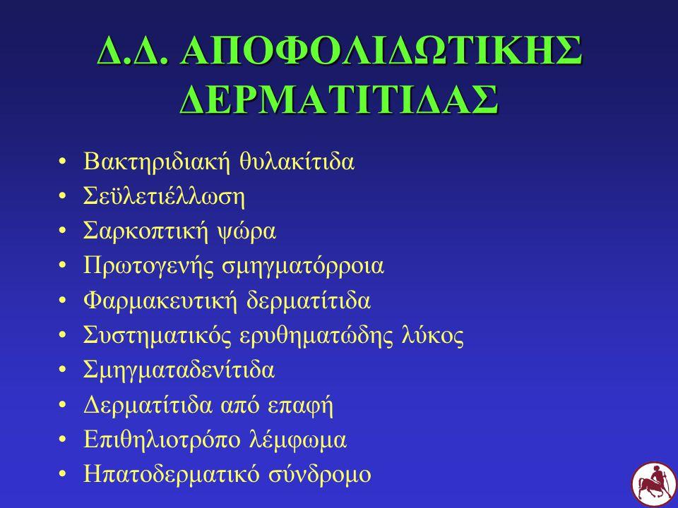 Δ.Δ. ΑΠΟΦΟΛΙΔΩΤΙΚΗΣ ΔΕΡΜΑΤΙΤΙΔΑΣ