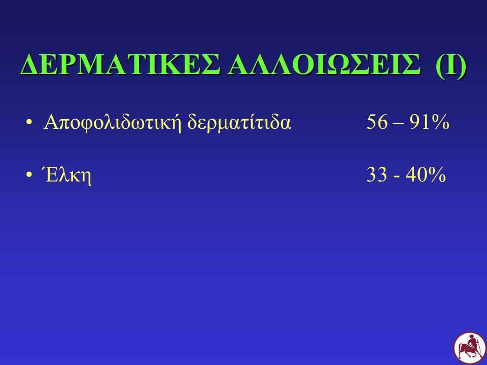 ΔΕΡΜΑΤΙΚΕΣ ΑΛΛΟΙΩΣΕΙΣ (Ι)