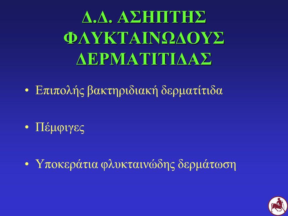 Δ.Δ. ΑΣΗΠΤΗΣ ΦΛΥΚΤΑΙΝΩΔΟΥΣ ΔΕΡΜΑΤΙΤΙΔΑΣ