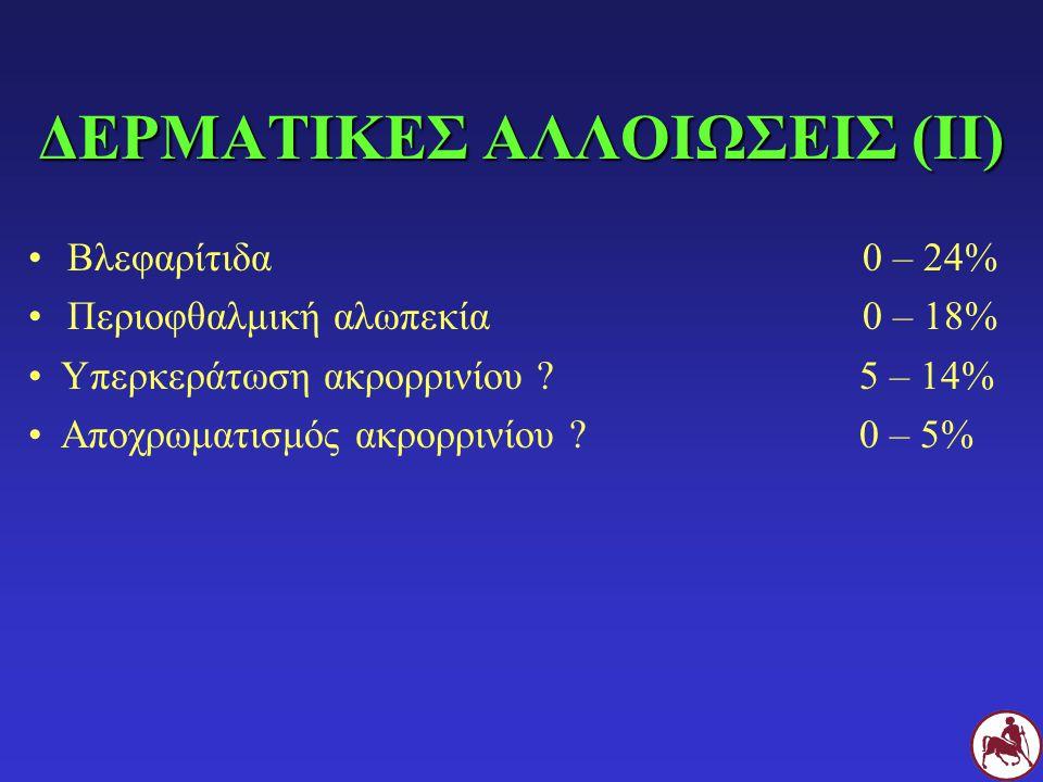ΔΕΡΜΑΤΙΚΕΣ ΑΛΛΟΙΩΣΕΙΣ (ΙΙ)