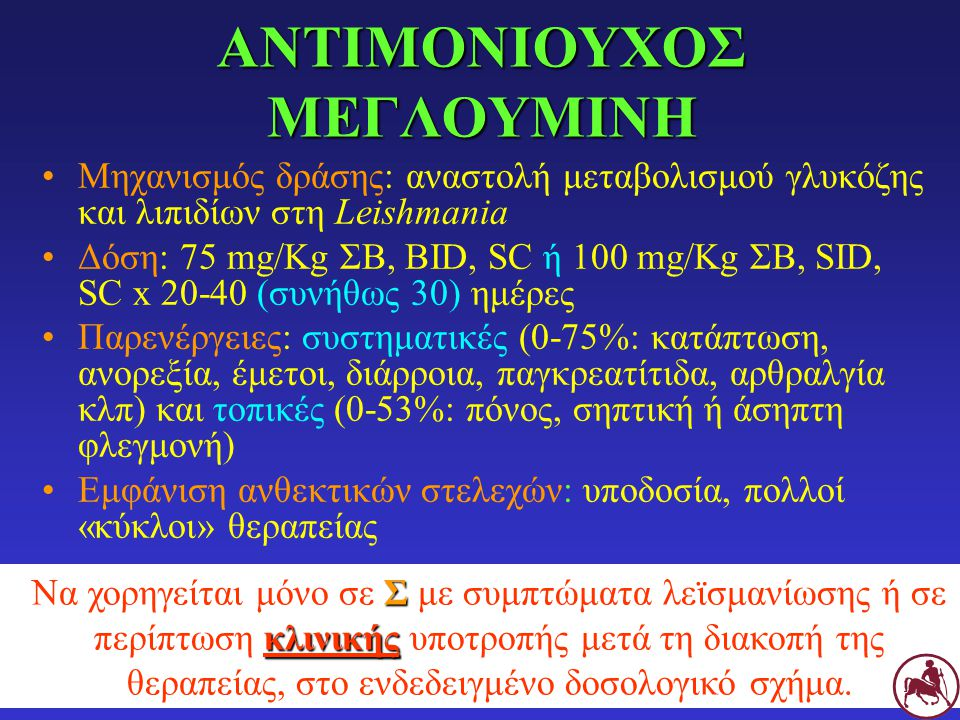 ΑΝΤΙΜΟΝΙΟΥΧΟΣ ΜΕΓΛΟΥΜΙΝΗ