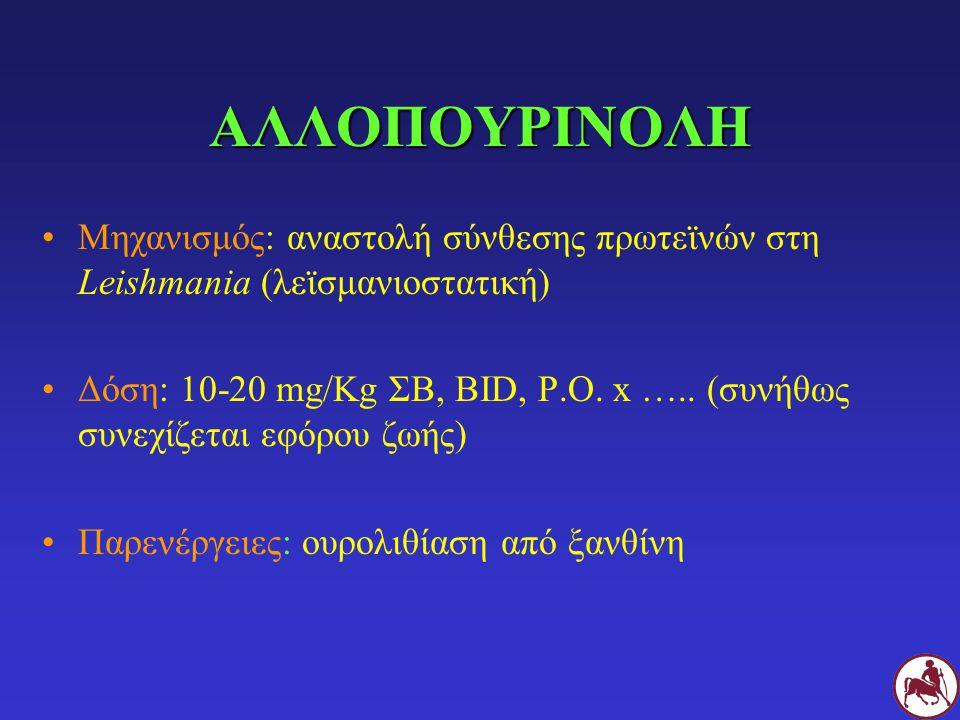ΑΛΛΟΠΟΥΡΙΝΟΛΗ Μηχανισμός: αναστολή σύνθεσης πρωτεϊνών στη Leishmania (λεϊσμανιοστατική)