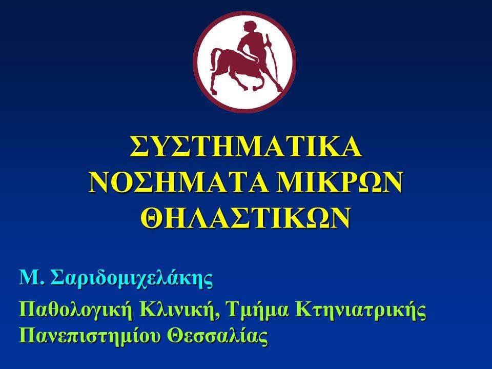 ΣΥΣΤΗΜΑΤΙΚΑ ΝΟΣΗΜΑΤΑ ΜΙΚΡΩΝ ΘΗΛΑΣΤΙΚΩΝ