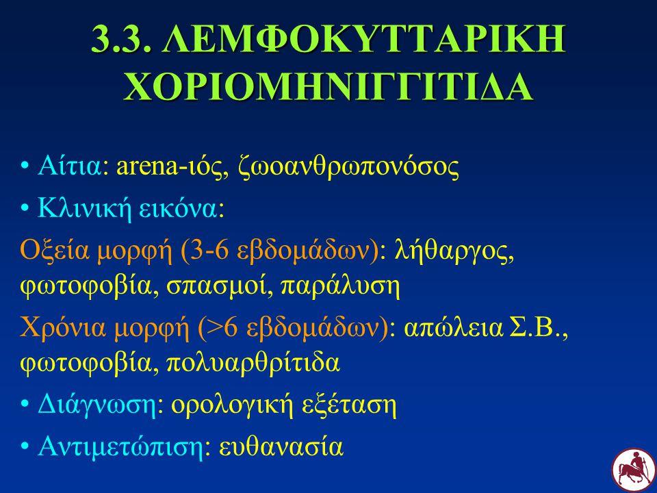 3.3. ΛΕΜΦΟΚΥΤΤΑΡΙΚΗ ΧΟΡΙΟΜΗΝΙΓΓΙΤΙΔΑ