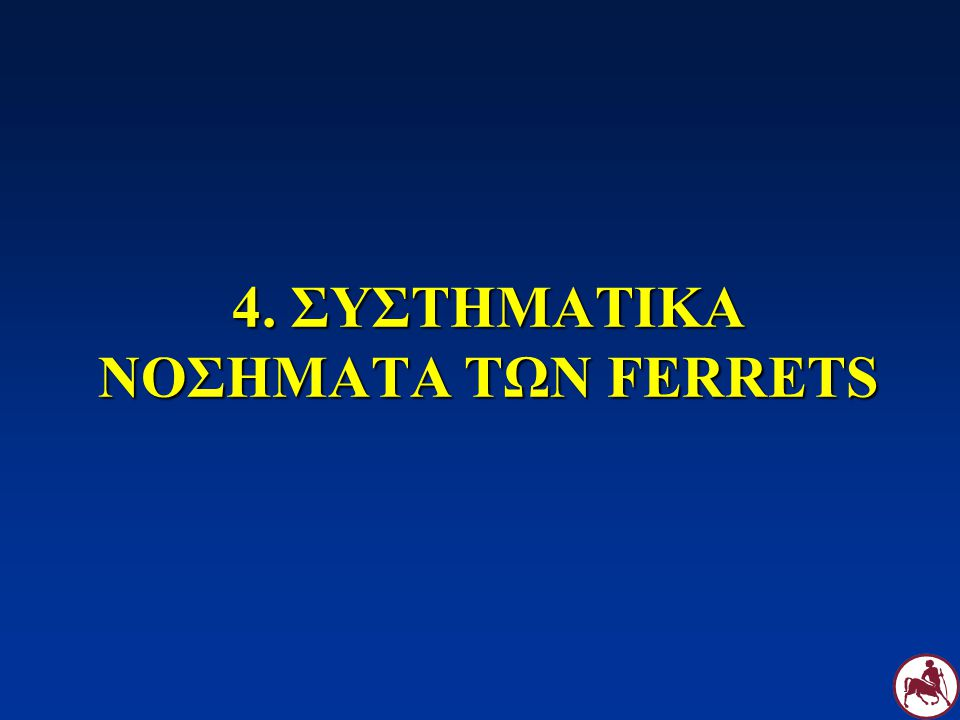 4. ΣΥΣΤΗΜΑΤΙΚΑ ΝΟΣΗΜΑΤΑ ΤΩΝ FERRETS