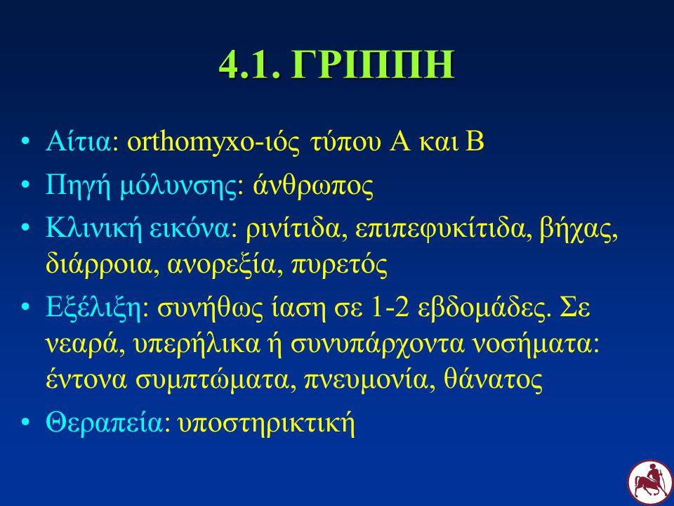 4.1. ΓΡΙΠΠΗ Αίτια: orthomyxo-ιός τύπου Α και Β Πηγή μόλυνσης: άνθρωπος