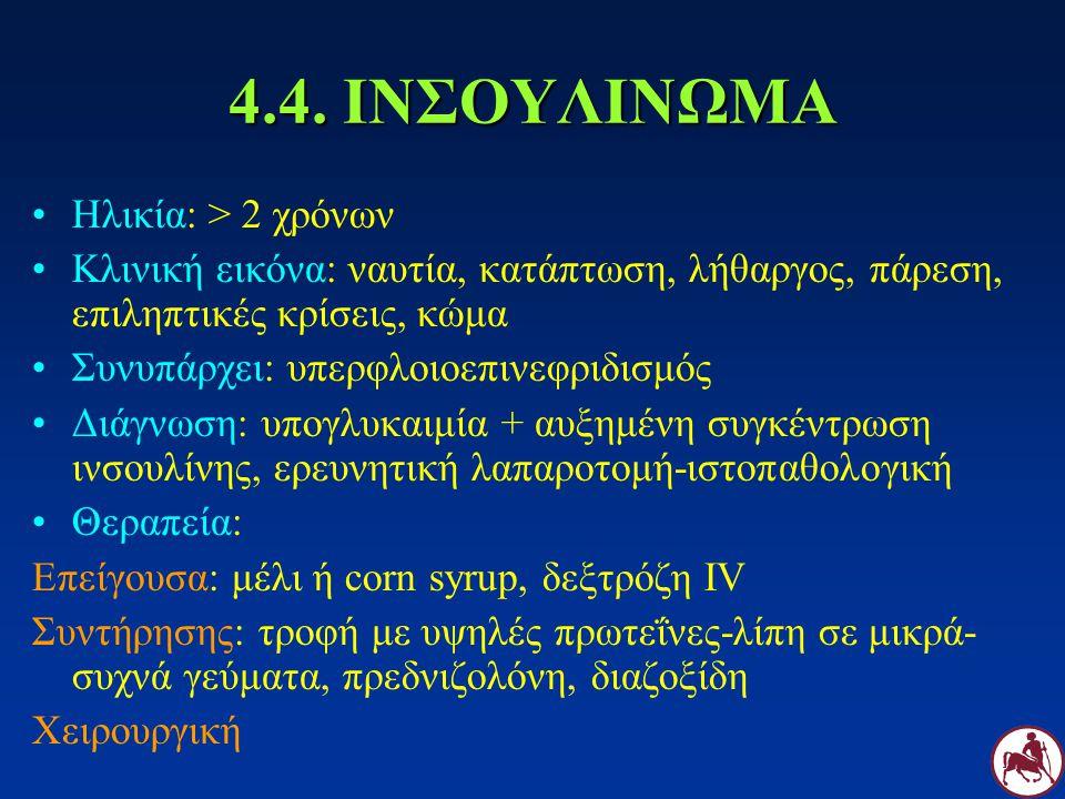 4.4. ΙΝΣΟΥΛΙΝΩΜΑ Ηλικία: > 2 χρόνων