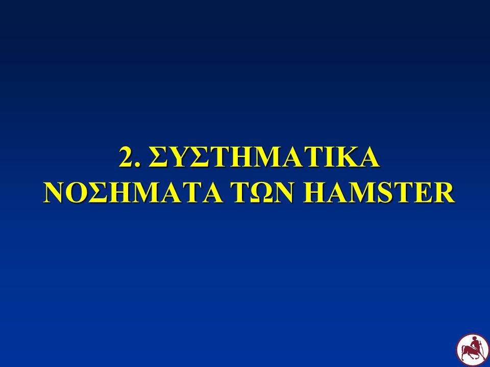 2. ΣΥΣΤΗΜΑΤΙΚΑ ΝΟΣΗΜΑΤΑ ΤΩΝ HAMSTER