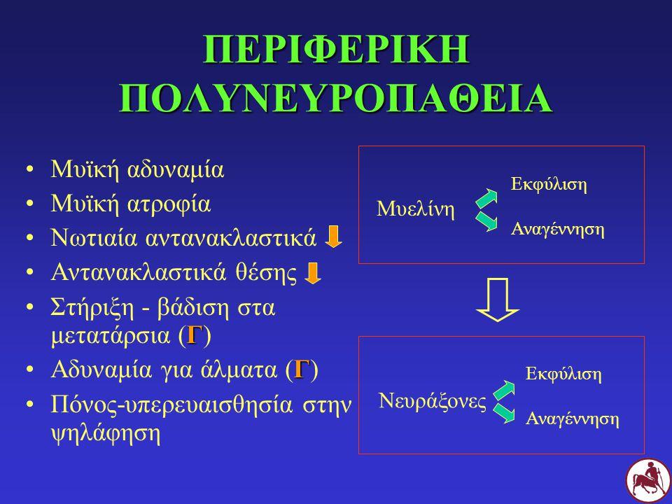 ΠΕΡΙΦΕΡΙΚΗ ΠΟΛΥΝΕΥΡΟΠΑΘΕΙΑ