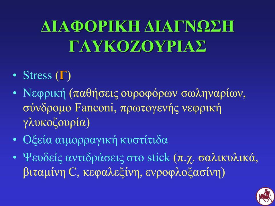 ΔΙΑΦΟΡΙΚΗ ΔΙΑΓΝΩΣΗ ΓΛΥΚΟΖΟΥΡΙΑΣ