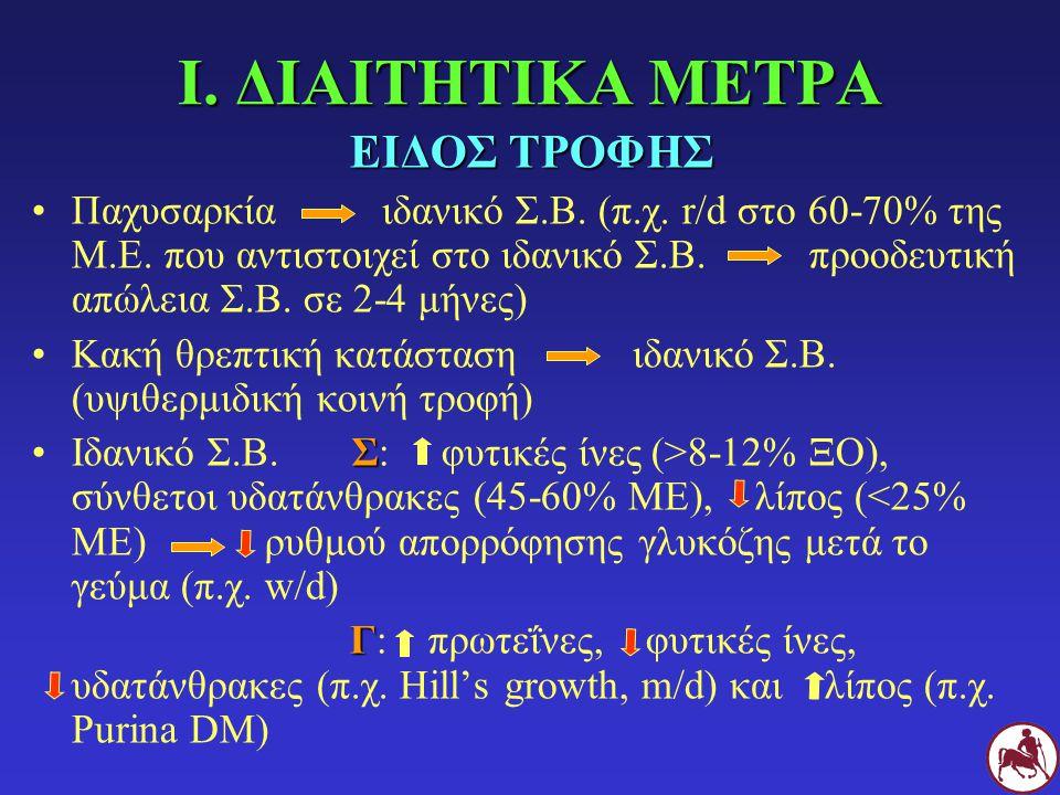 I. ΔΙΑΙΤΗΤΙΚΑ ΜΕΤΡΑ ΕΙΔΟΣ ΤΡΟΦΗΣ