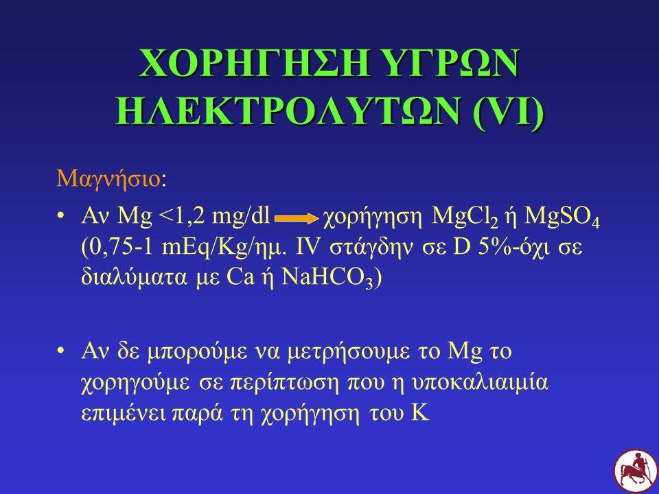 ΧΟΡΗΓΗΣΗ ΥΓΡΩΝ ΗΛΕΚΤΡΟΛΥΤΩΝ (VΙ)