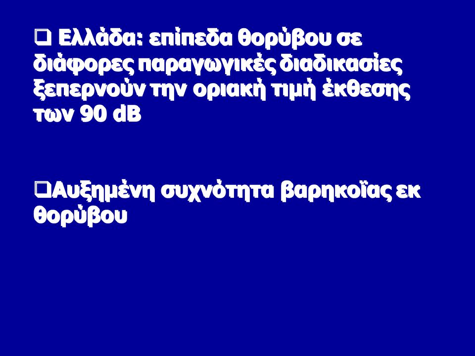 Ελλάδα: επίπεδα θορύβου σε διάφορες παραγωγικές διαδικασίες ξεπερνούν την οριακή τιμή έκθεσης των 90 dB