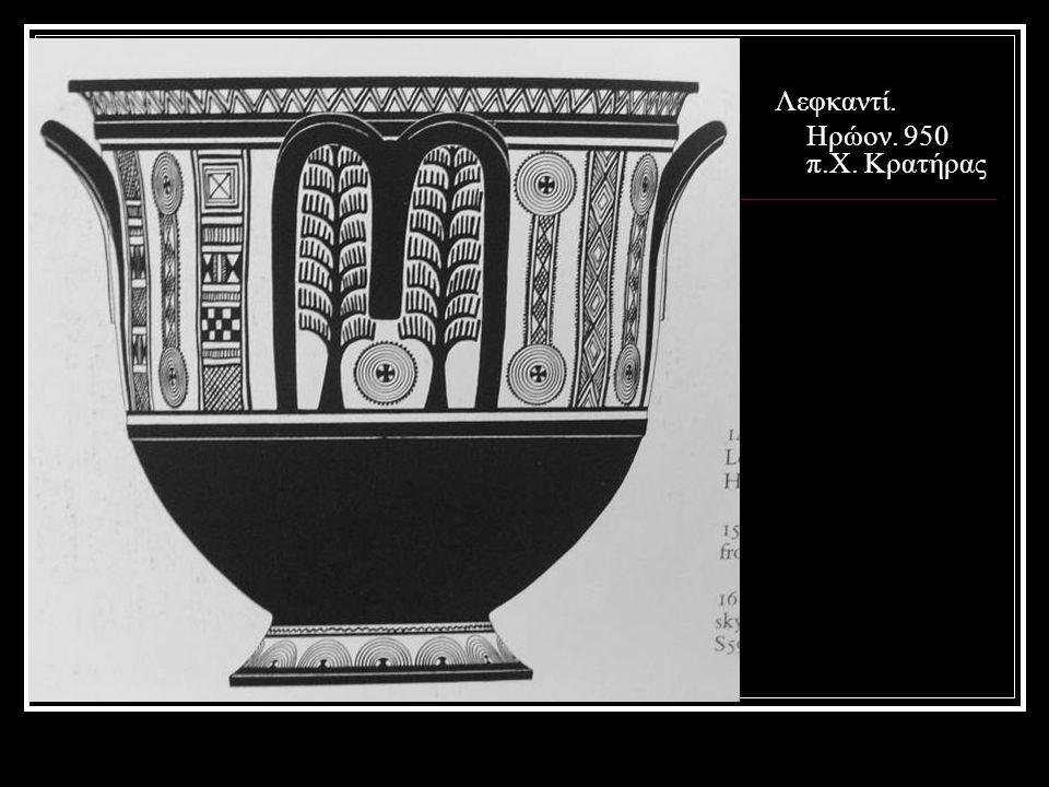 Λεφκαντί. Ηρώον. 950 π.Χ. Κρατήρας