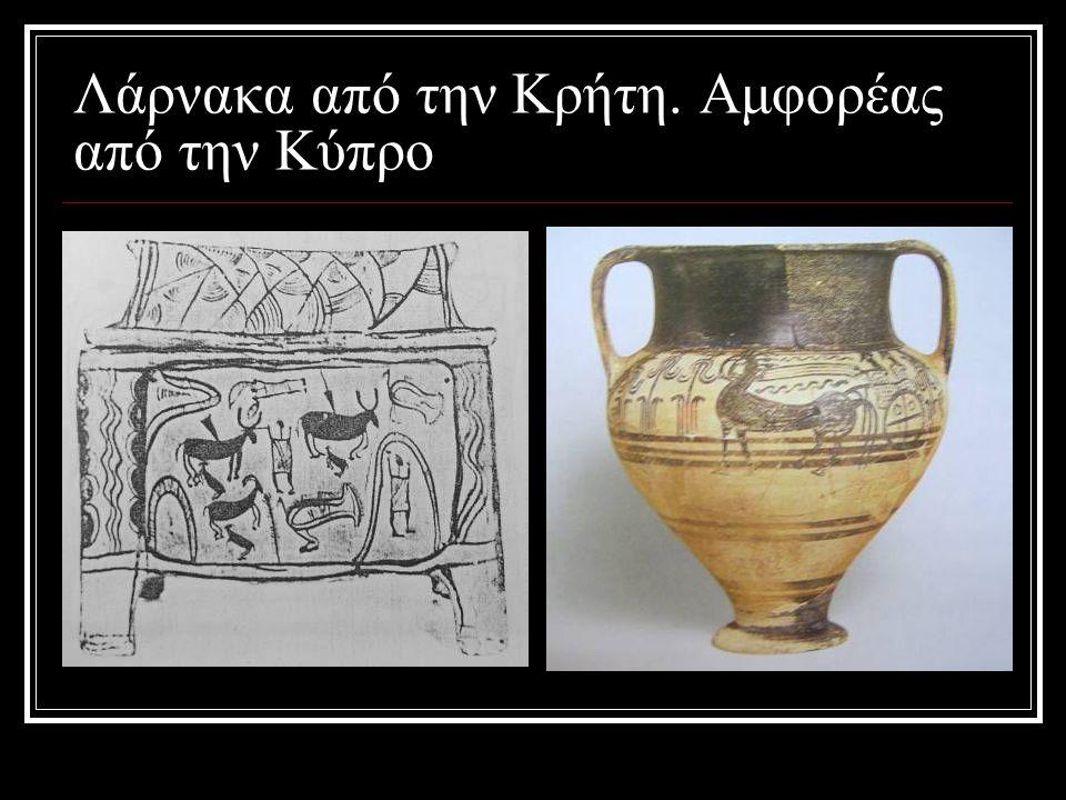 Λάρνακα από την Κρήτη. Αμφορέας από την Κύπρο