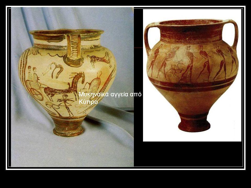 Μυκηναϊκά αγγεία από την Κύπρο