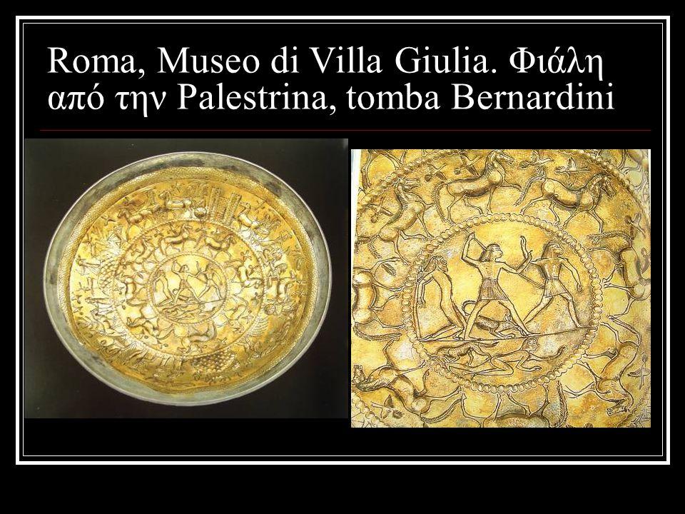 Roma, Museo di Villa Giulia. Φιάλη από την Palestrina, tomba Bernardini