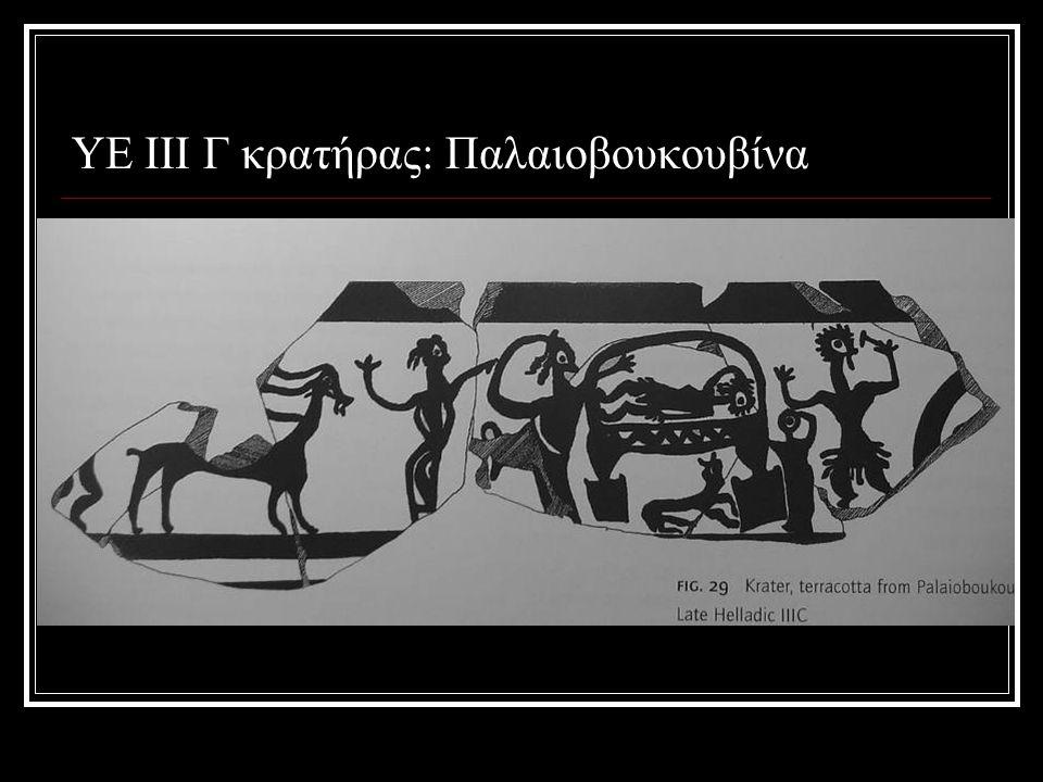 ΥΕ ΙΙΙ Γ κρατήρας: Παλαιοβουκουβίνα