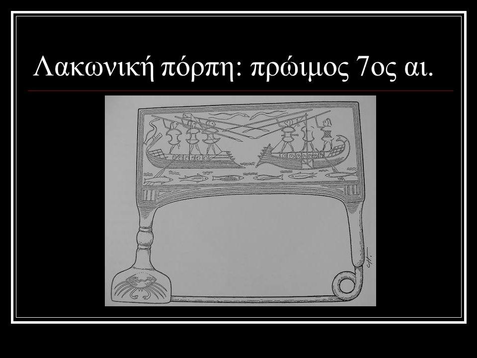 Λακωνική πόρπη: πρώιμος 7ος αι.