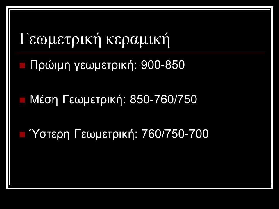 Γεωμετρική κεραμική Πρώιμη γεωμετρική: 900-850