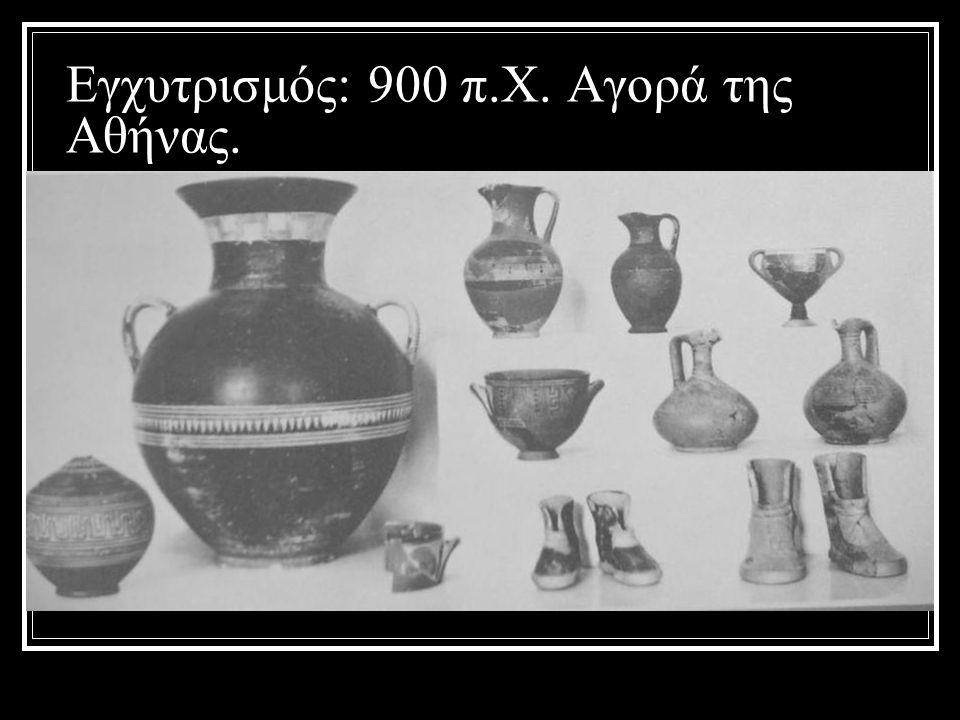 Εγχυτρισμός: 900 π.Χ. Αγορά της Αθήνας.