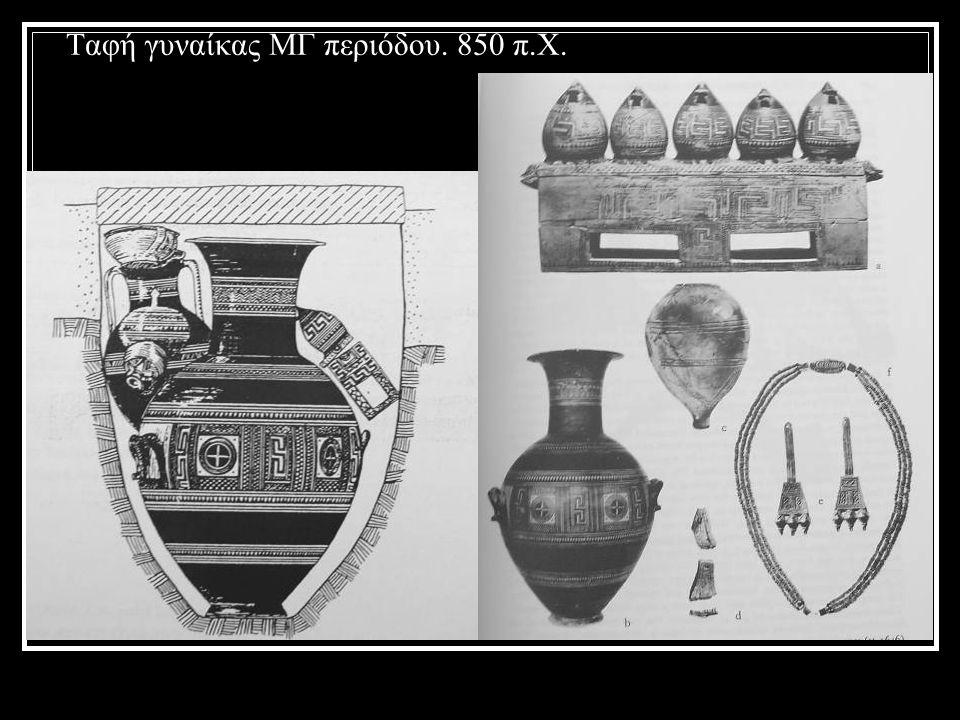 Ταφή γυναίκας ΜΓ περιόδου. 850 π.Χ.