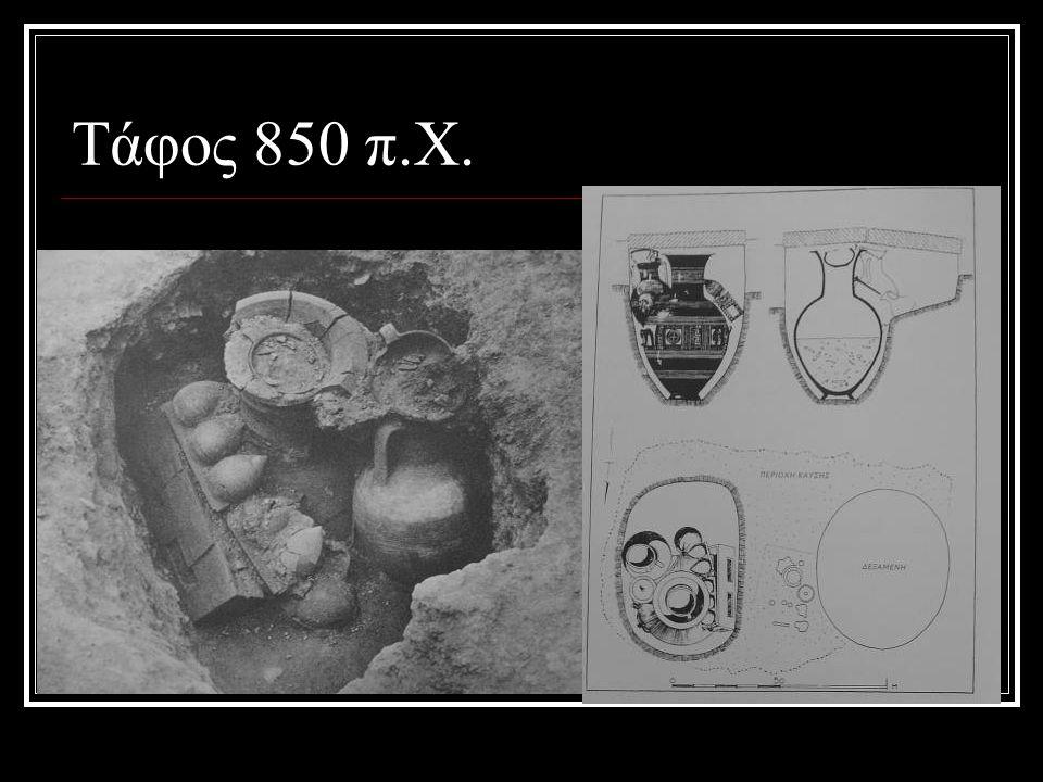 Τάφος 850 π.Χ.